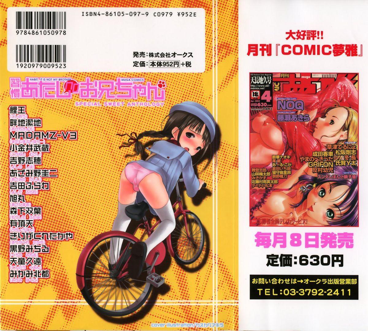 Shuukan Atashi no Oniichan 1