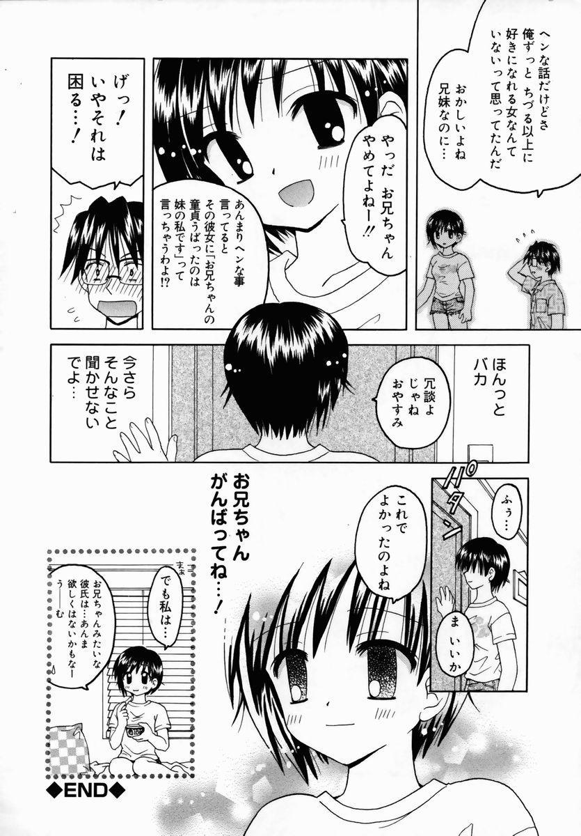 Shuukan Atashi no Oniichan 19