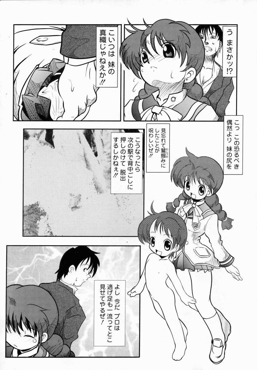 Shuukan Atashi no Oniichan 22