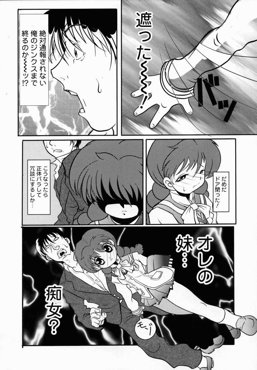 Shuukan Atashi no Oniichan 23
