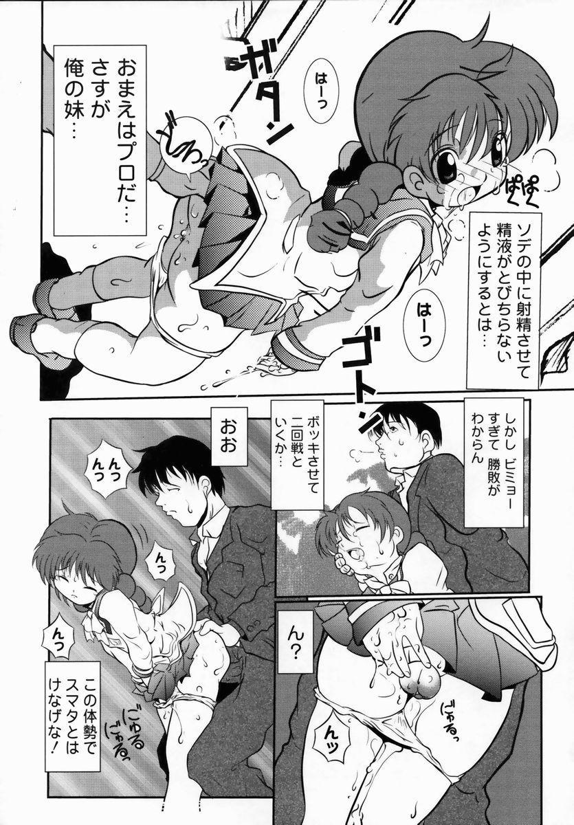 Shuukan Atashi no Oniichan 28