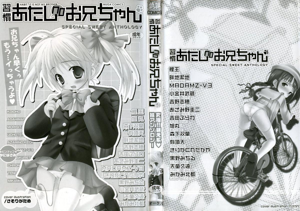 Shuukan Atashi no Oniichan 2
