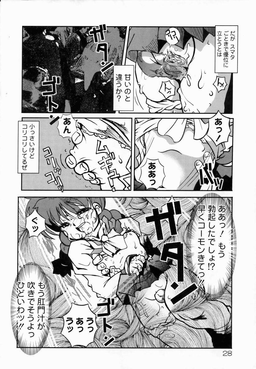 Shuukan Atashi no Oniichan 29