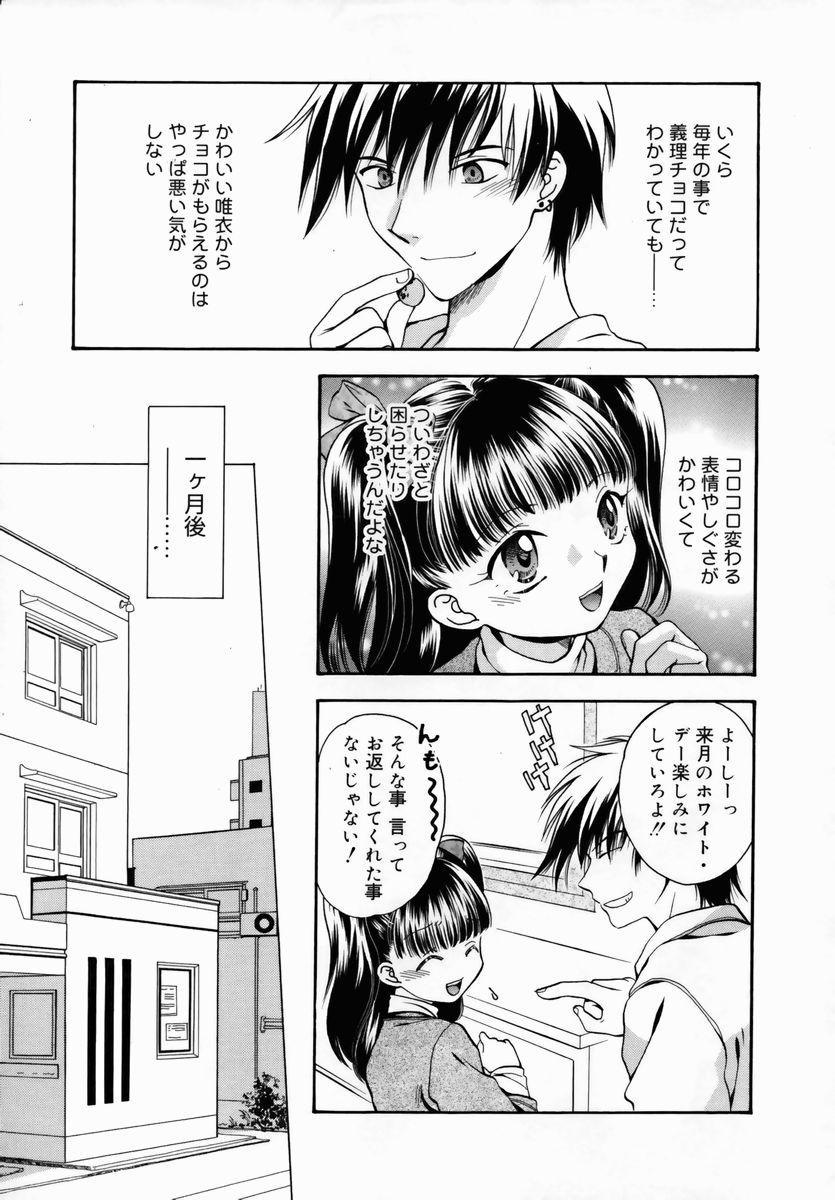 Shuukan Atashi no Oniichan 38
