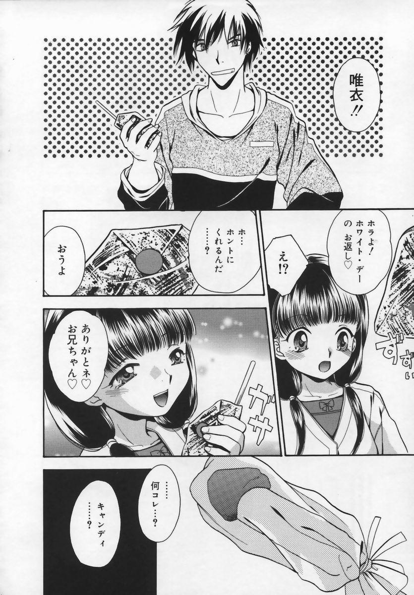 Shuukan Atashi no Oniichan 39