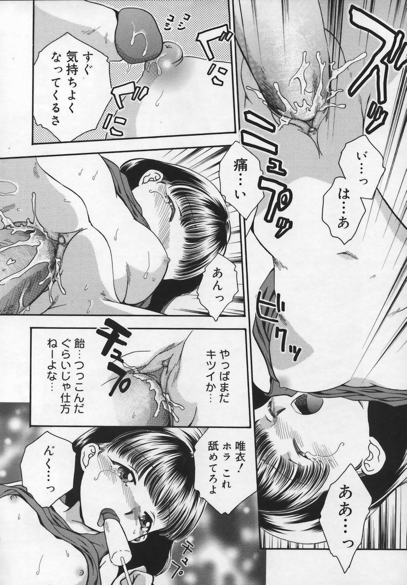 Shuukan Atashi no Oniichan 47