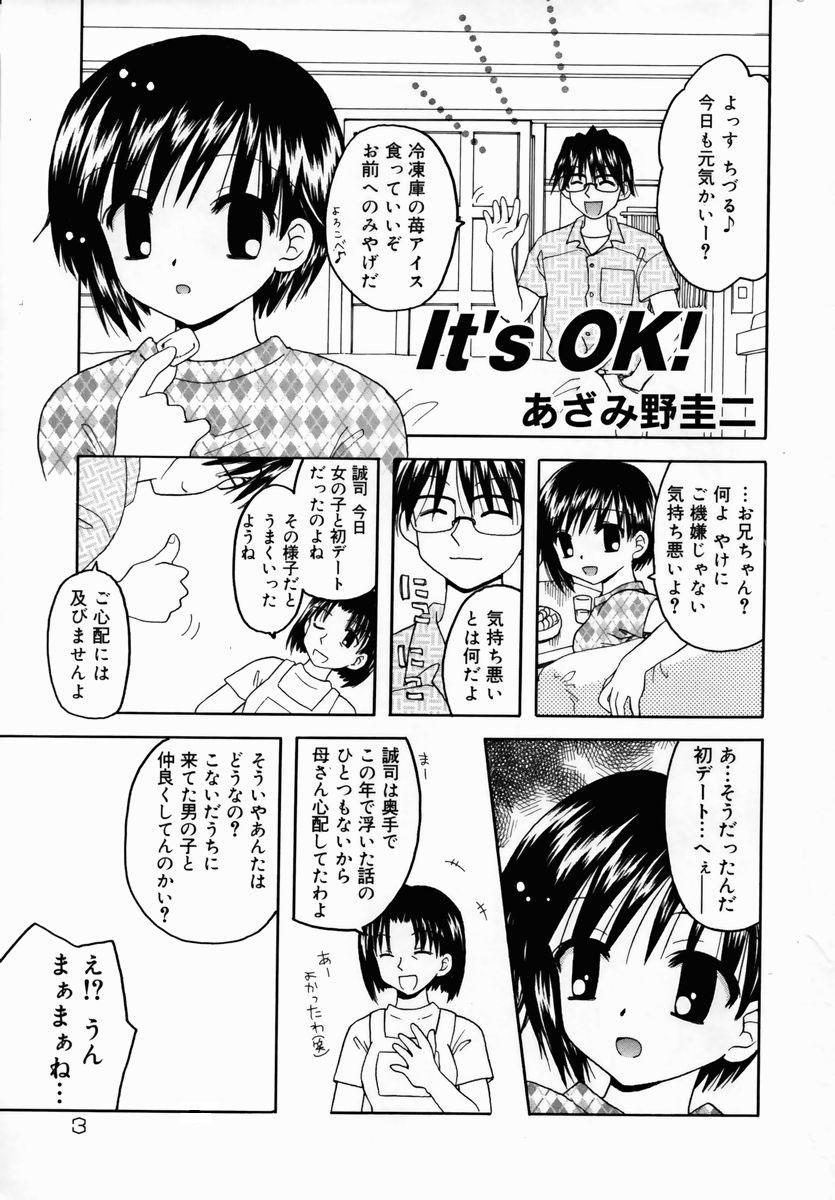 Shuukan Atashi no Oniichan 4