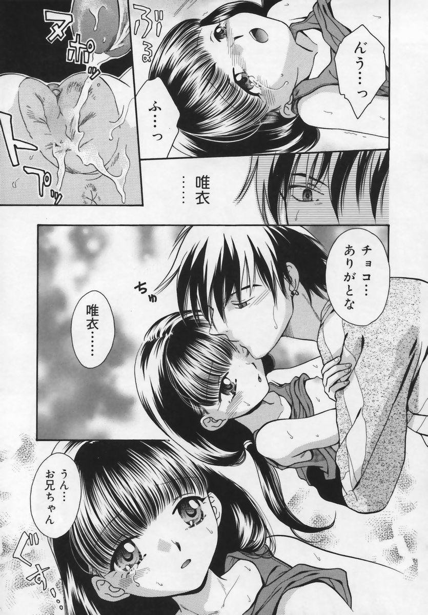 Shuukan Atashi no Oniichan 50