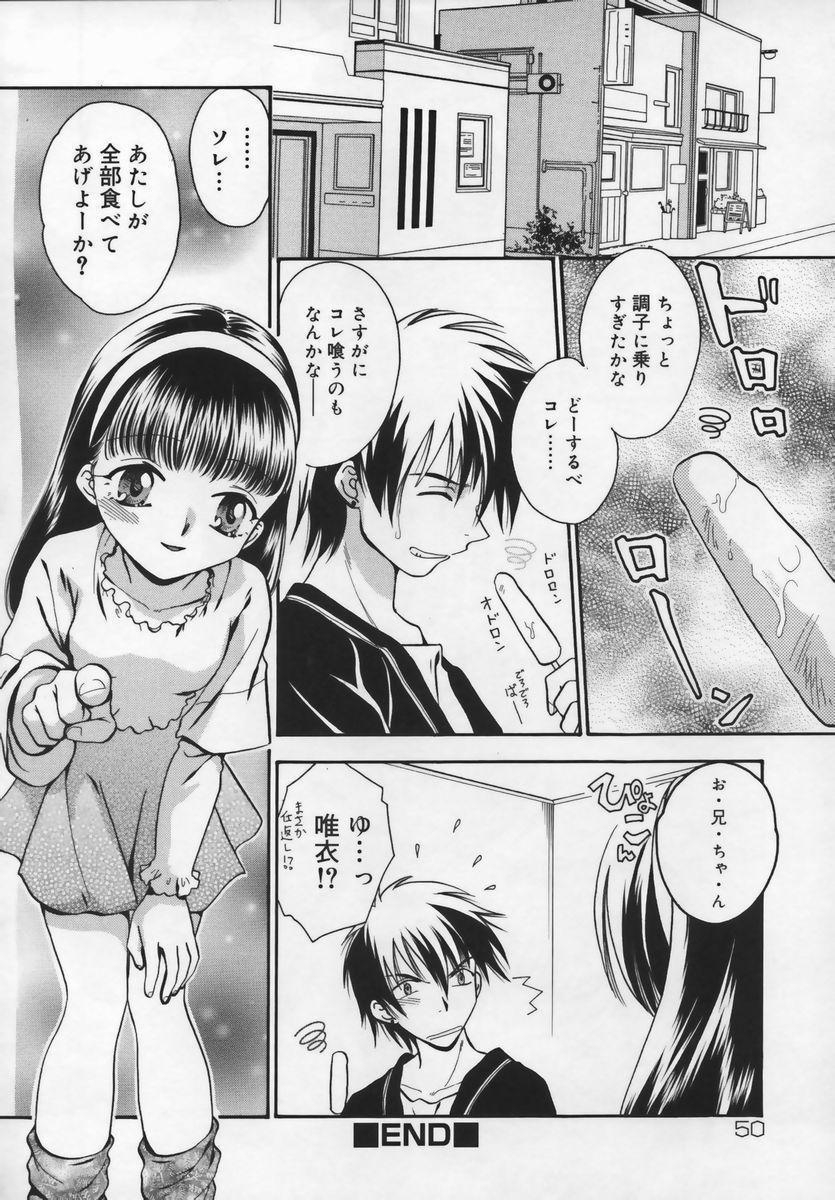Shuukan Atashi no Oniichan 51