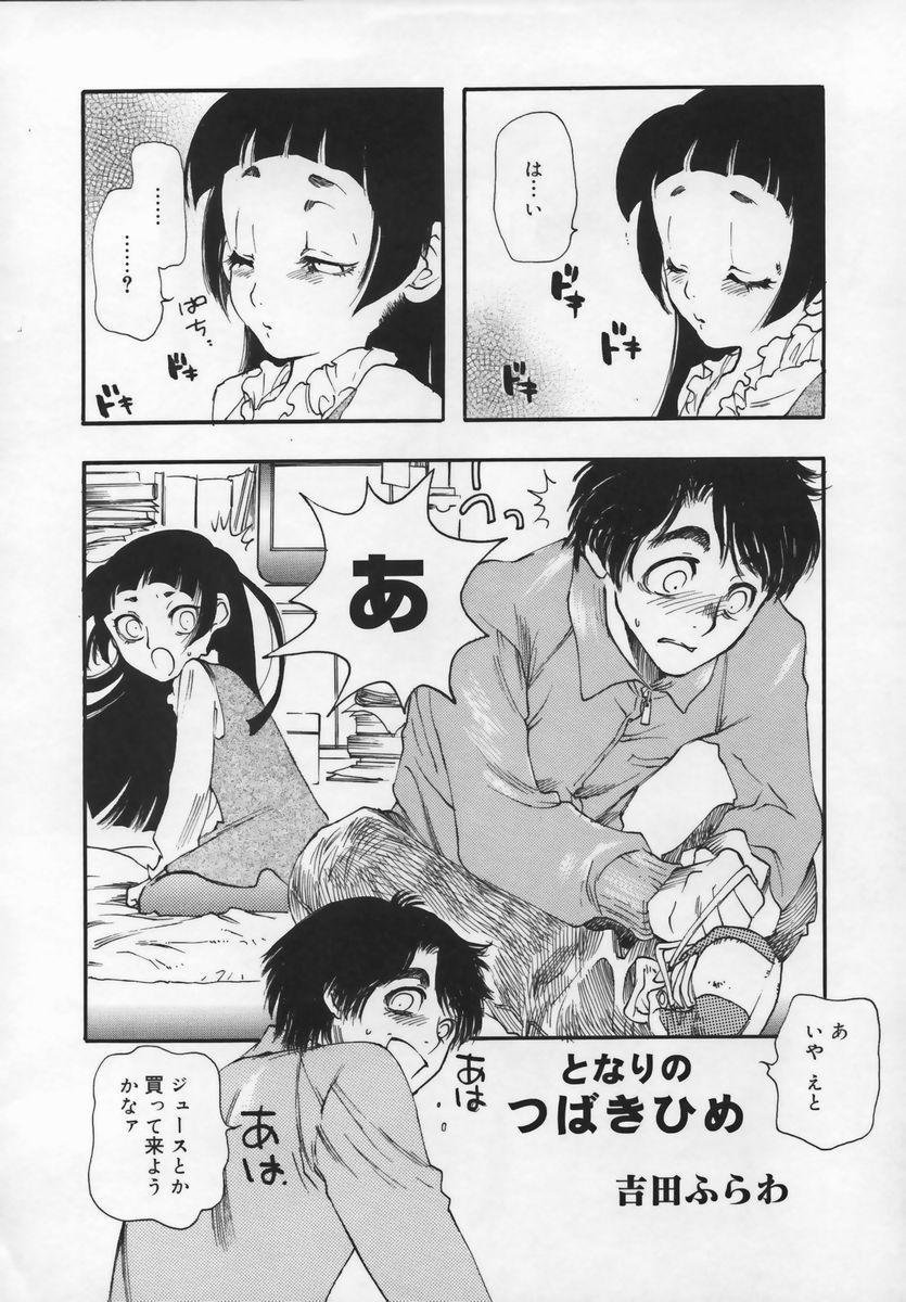 Shuukan Atashi no Oniichan 53