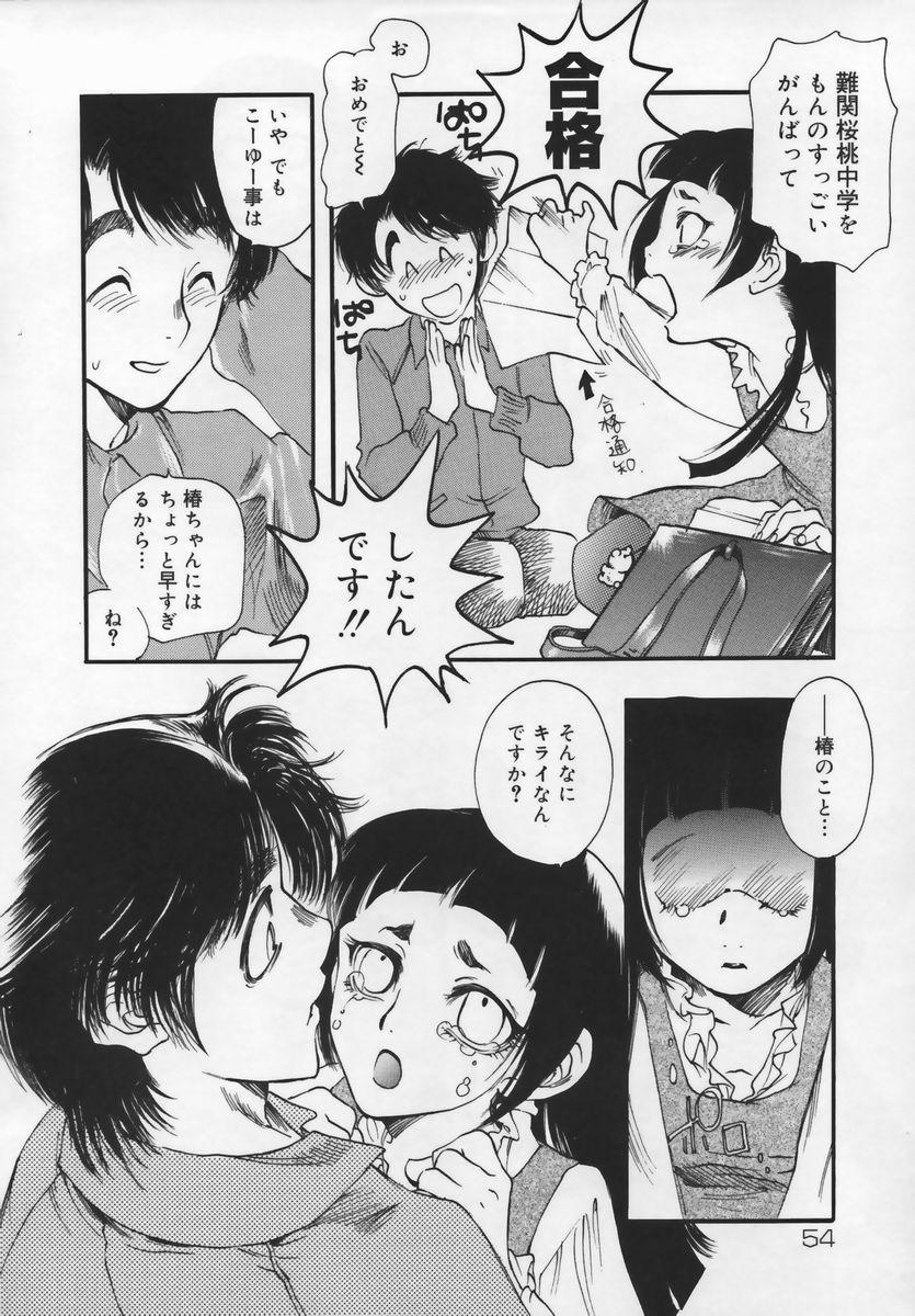 Shuukan Atashi no Oniichan 55