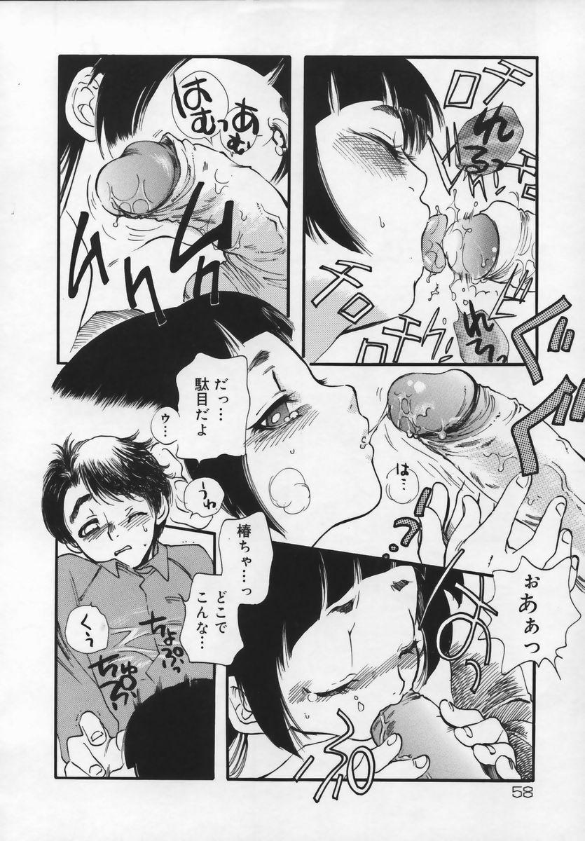 Shuukan Atashi no Oniichan 59