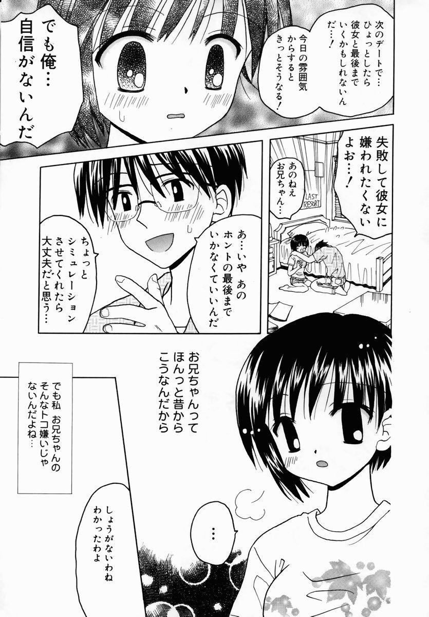 Shuukan Atashi no Oniichan 6