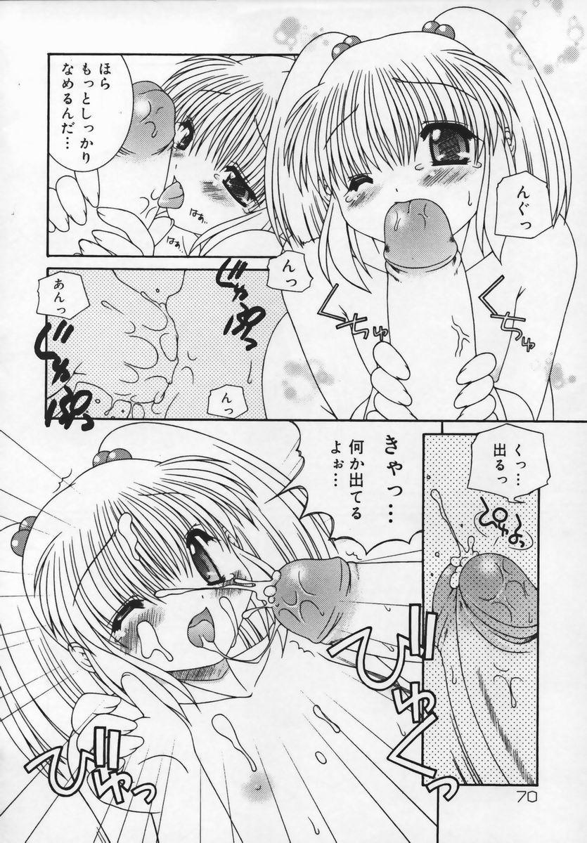 Shuukan Atashi no Oniichan 71