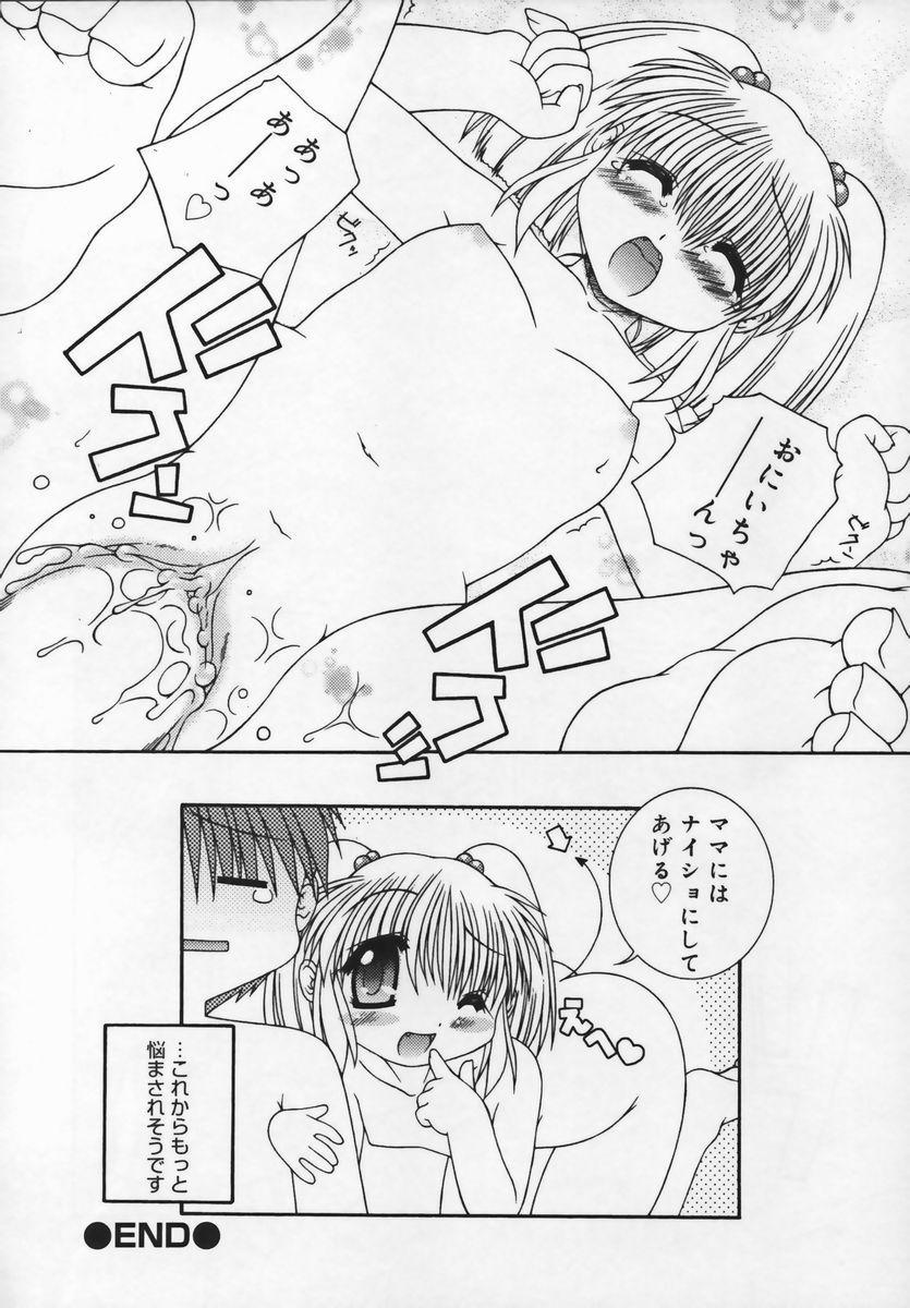 Shuukan Atashi no Oniichan 75