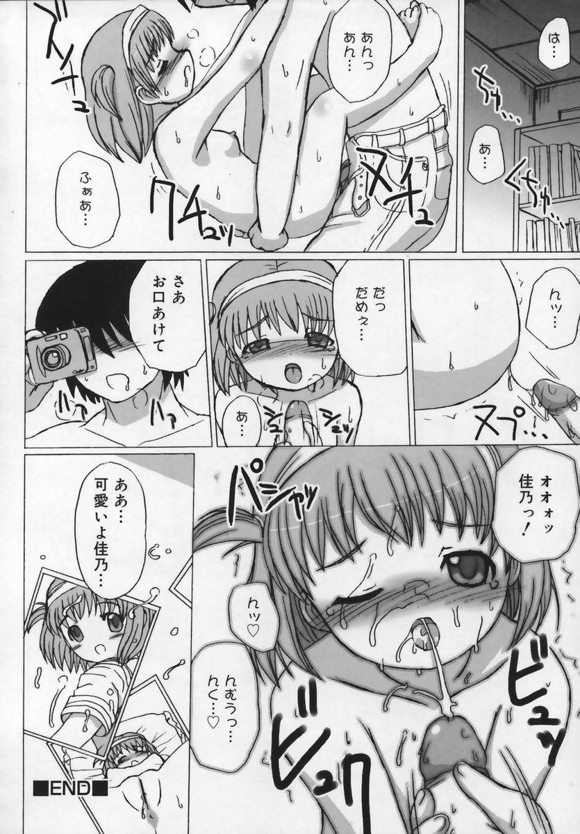 Shuukan Atashi no Oniichan 83