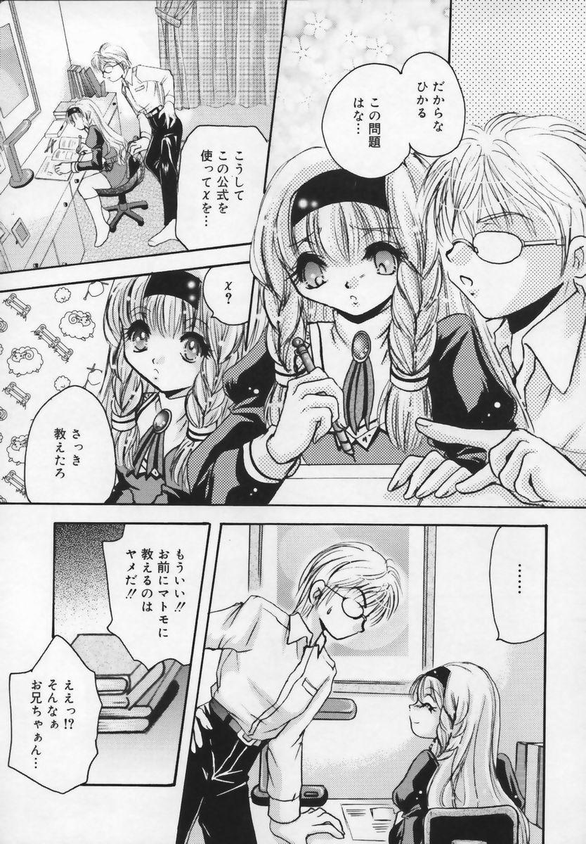 Shuukan Atashi no Oniichan 86