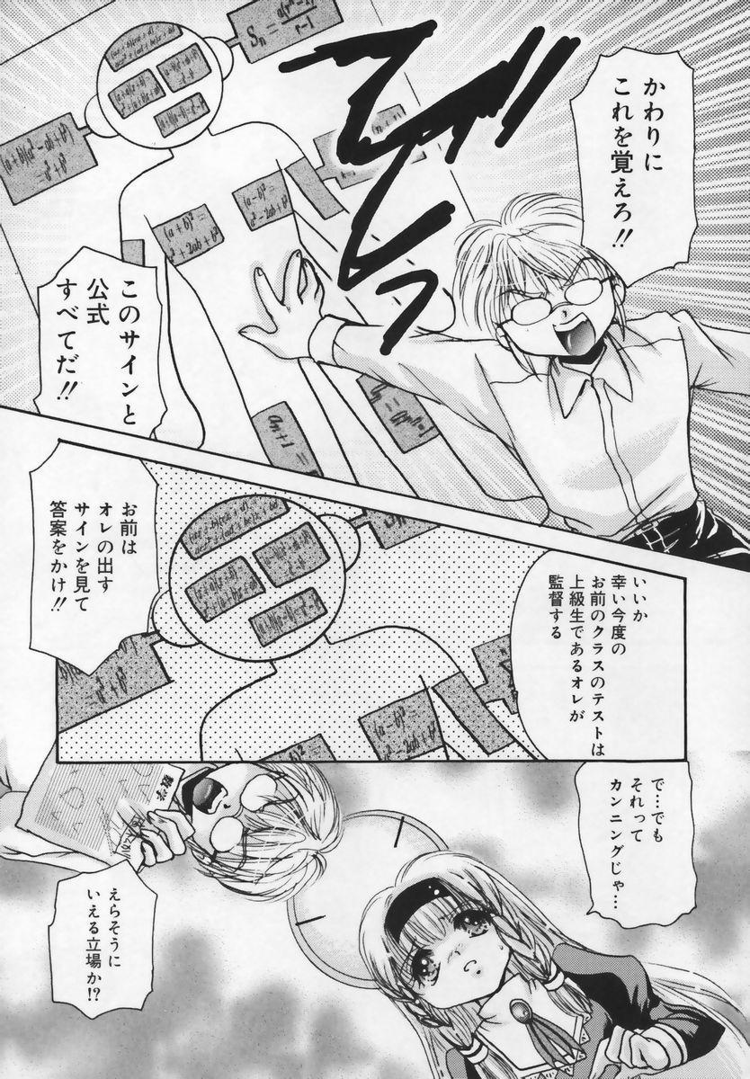 Shuukan Atashi no Oniichan 87