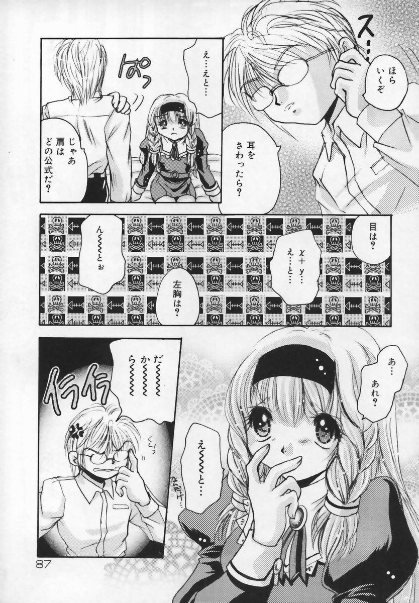 Shuukan Atashi no Oniichan 88