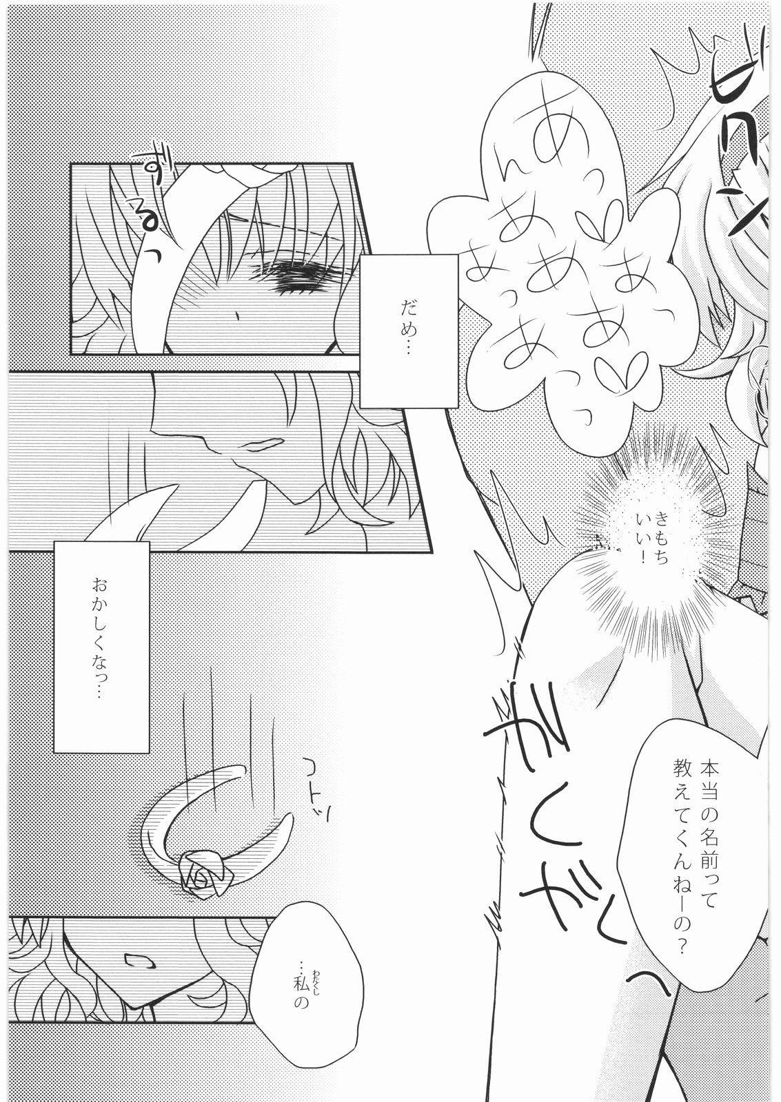 Bokura no Oujo-sama ha Nisemono Desita 9