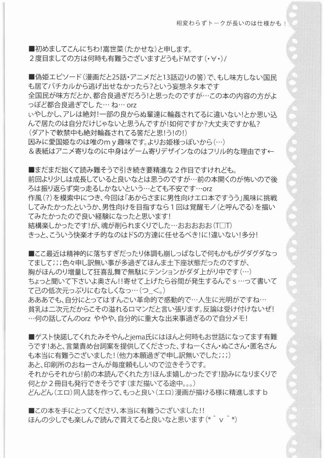 Bokura no Oujo-sama ha Nisemono Desita 18