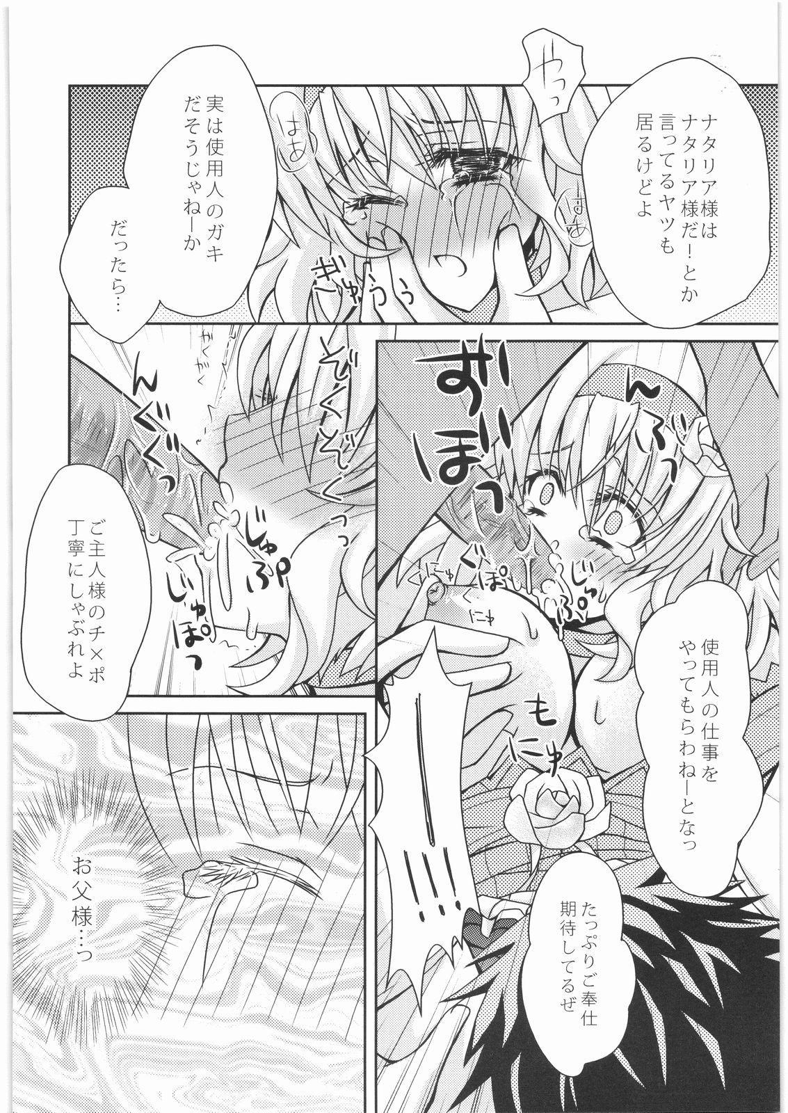 Bokura no Oujo-sama ha Nisemono Desita 4