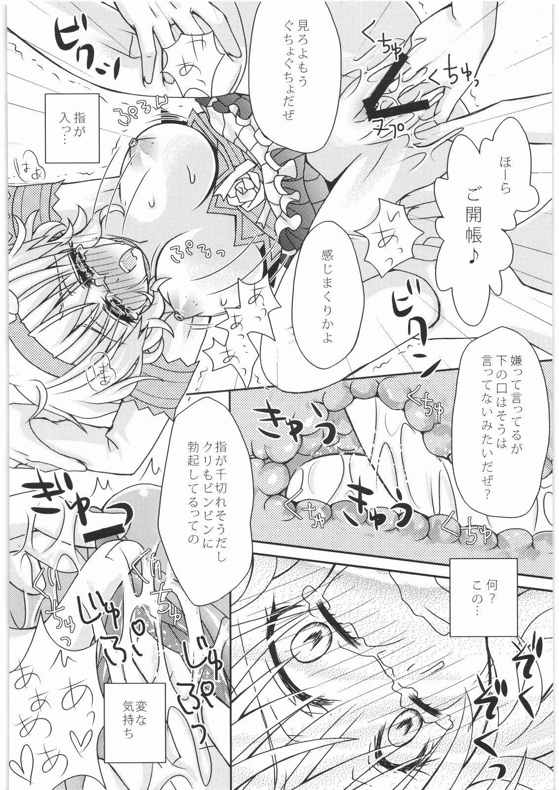 Bokura no Oujo-sama ha Nisemono Desita 6
