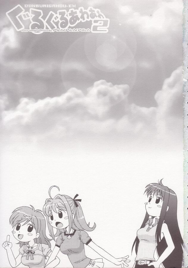 (C66) [DONburi Heya (DONKEY) Guru-guru Awa-awa 2 (Mermaid Melody Pichi Pichi Pitch) 1