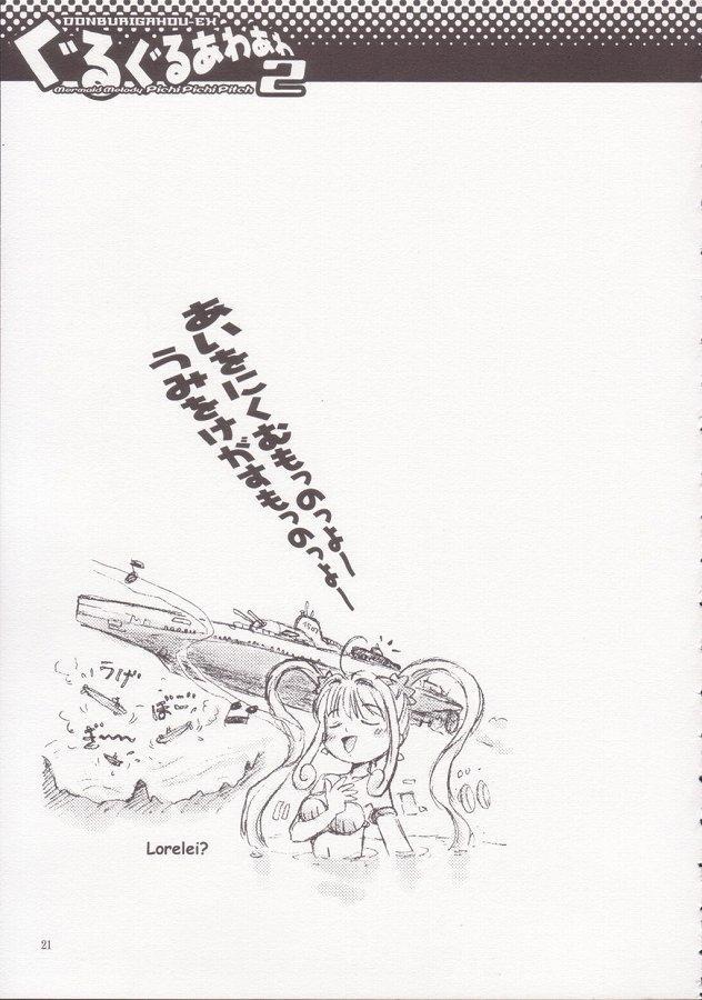 (C66) [DONburi Heya (DONKEY) Guru-guru Awa-awa 2 (Mermaid Melody Pichi Pichi Pitch) 19