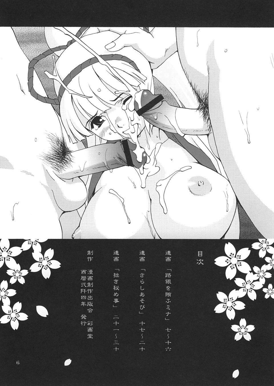 Sexual Samurais 4