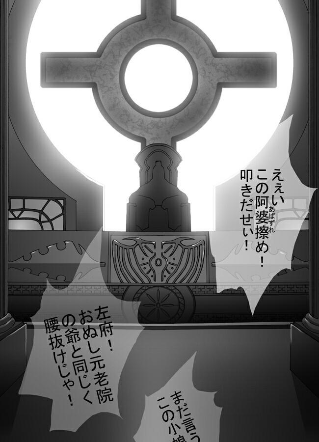 CATASTROPHE7 Miko Fukuhen 14