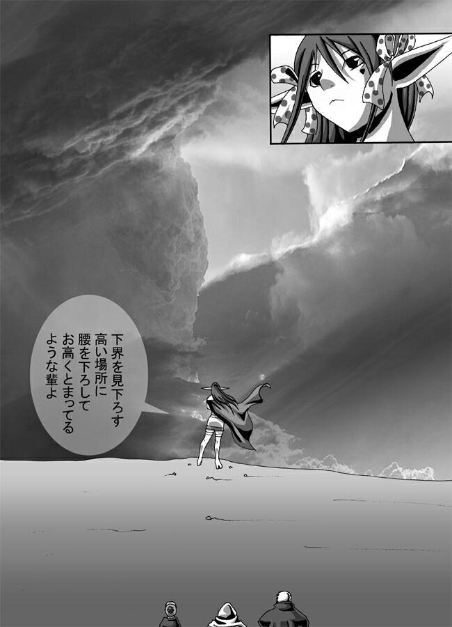 CATASTROPHE7 Miko Fukuhen 18