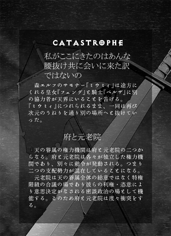 CATASTROPHE7 Miko Fukuhen 22