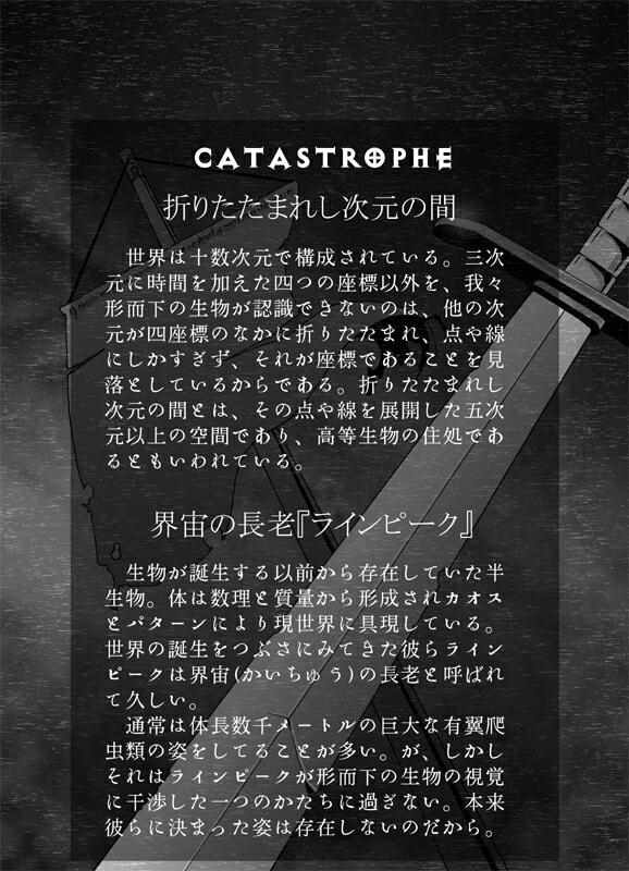 CATASTROPHE7 Miko Fukuhen 29