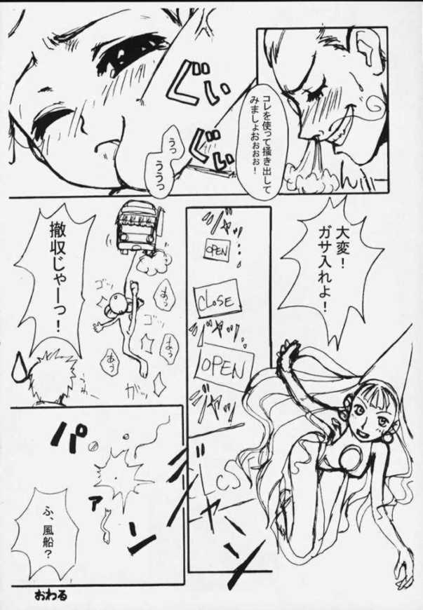 Karin 20