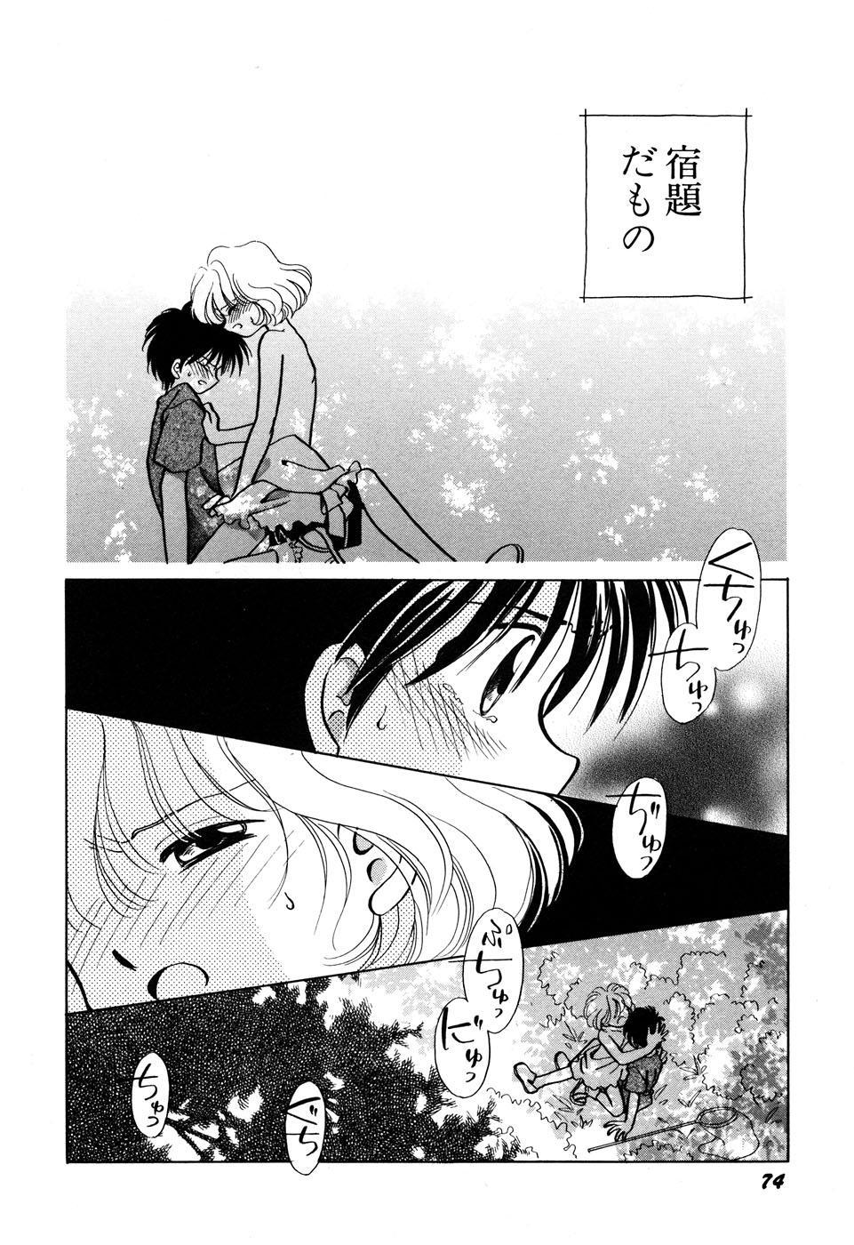 Hinnyuu Vol 16 - Hinnyuu Rakuen 76