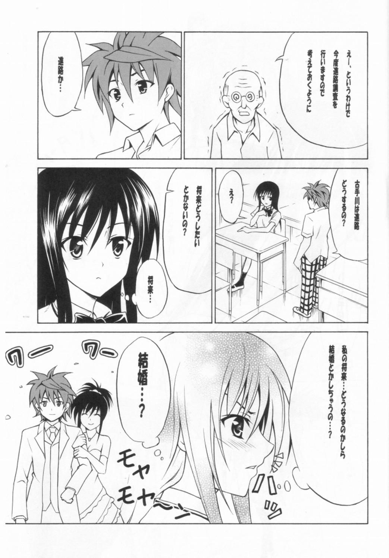 Yui no Harenchi Mousou Nikki 1