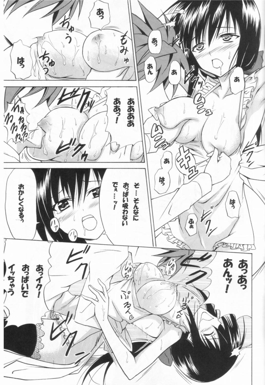 Yui no Harenchi Mousou Nikki 7