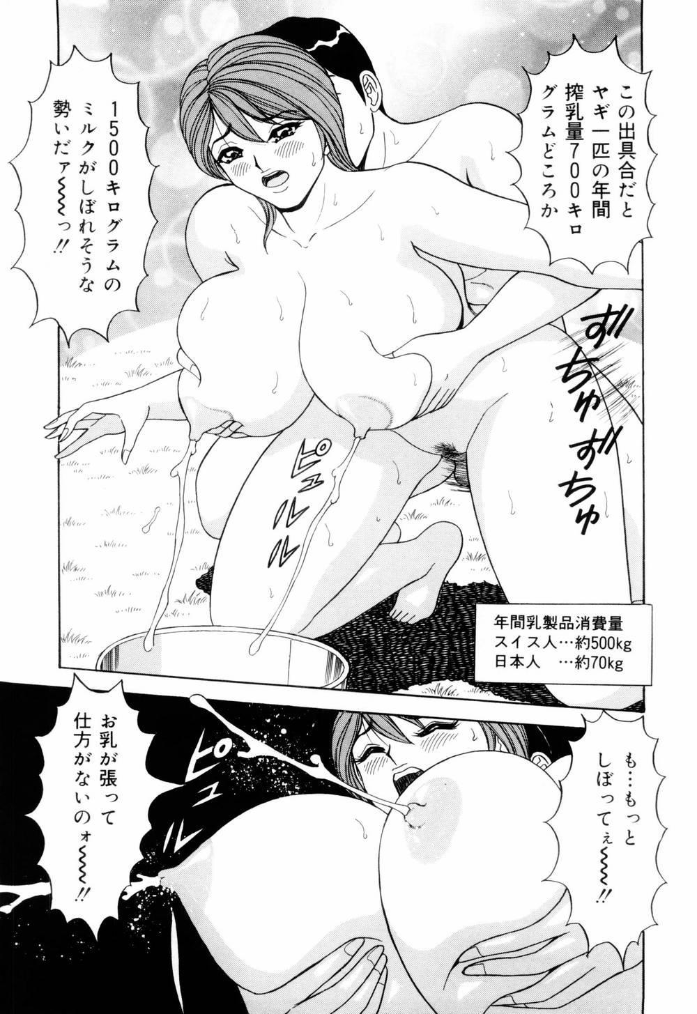 SuiCup Joshi Announcer Jikkyo Chukei Rape 120