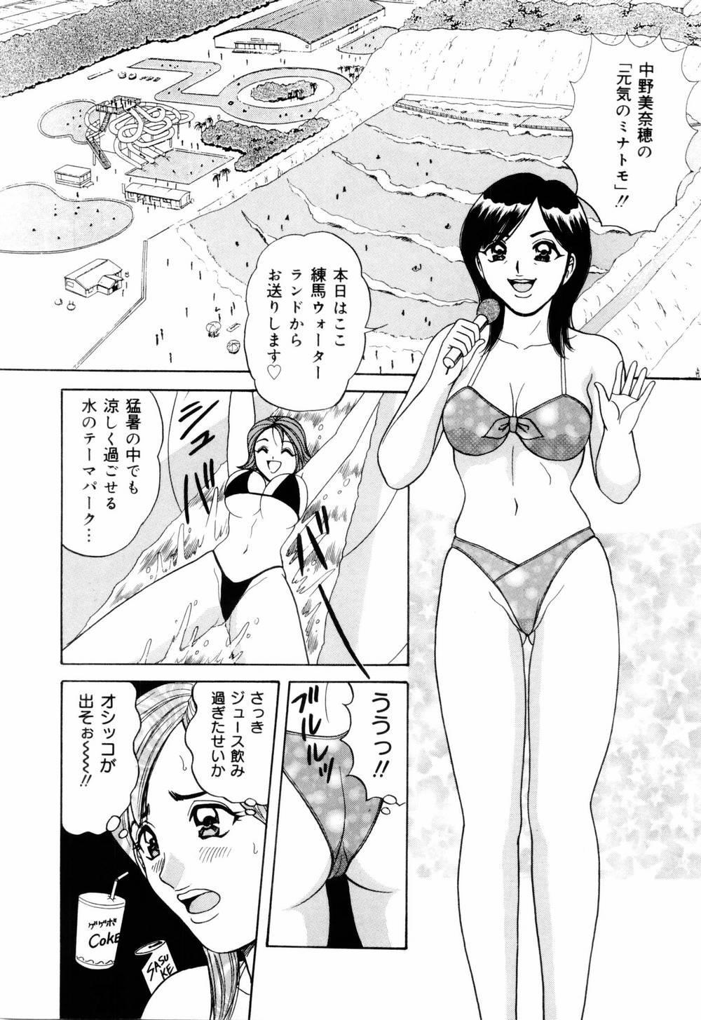 SuiCup Joshi Announcer Jikkyo Chukei Rape 125