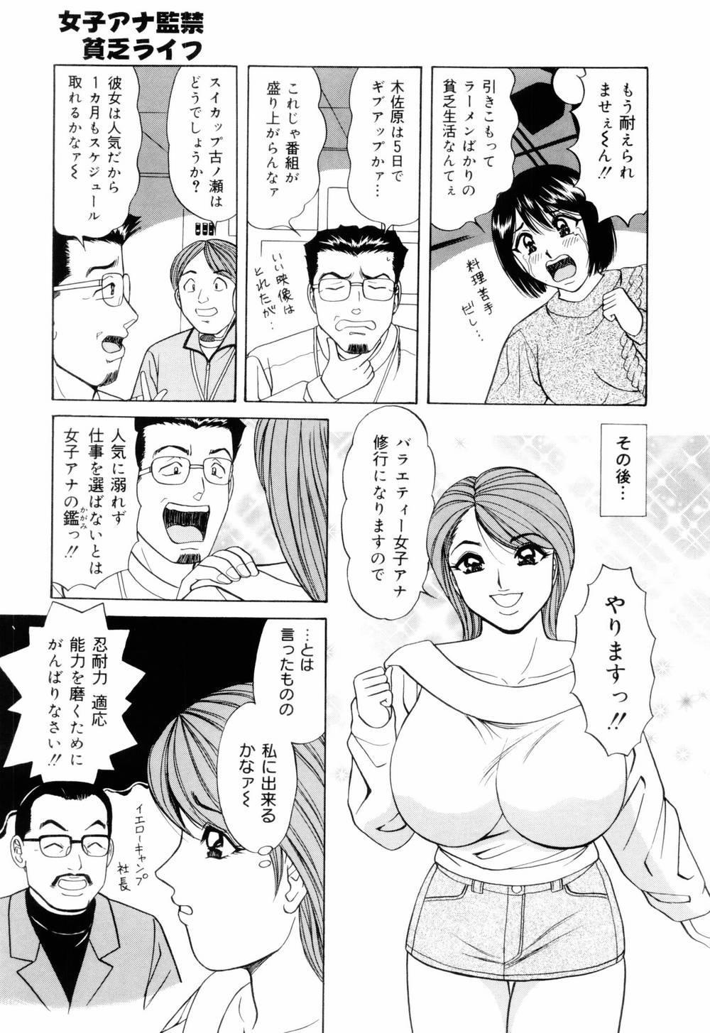 SuiCup Joshi Announcer Jikkyo Chukei Rape 12