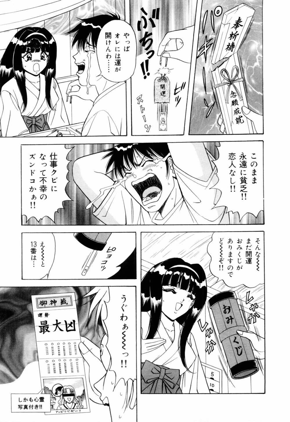 SuiCup Joshi Announcer Jikkyo Chukei Rape 146