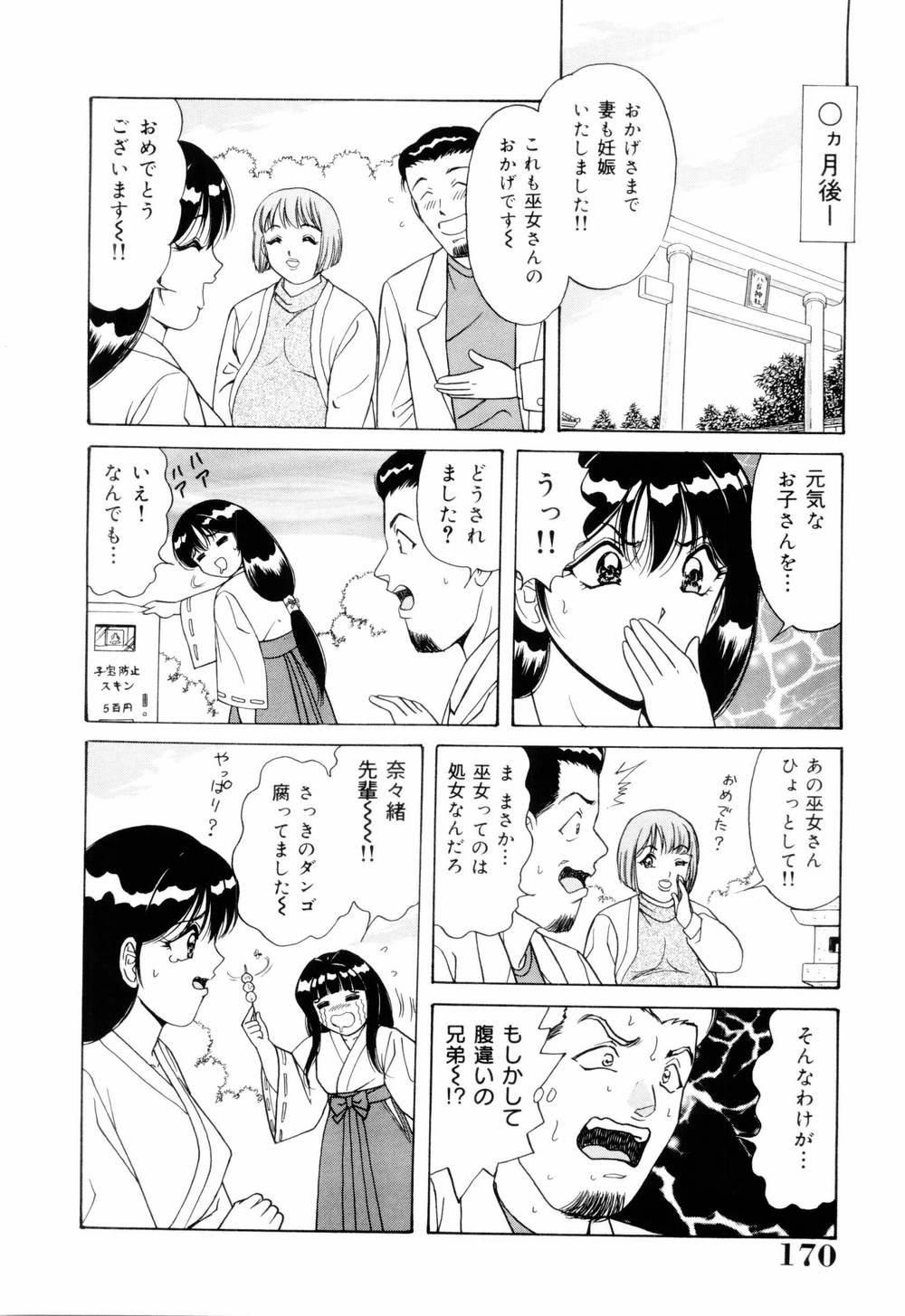 SuiCup Joshi Announcer Jikkyo Chukei Rape 173
