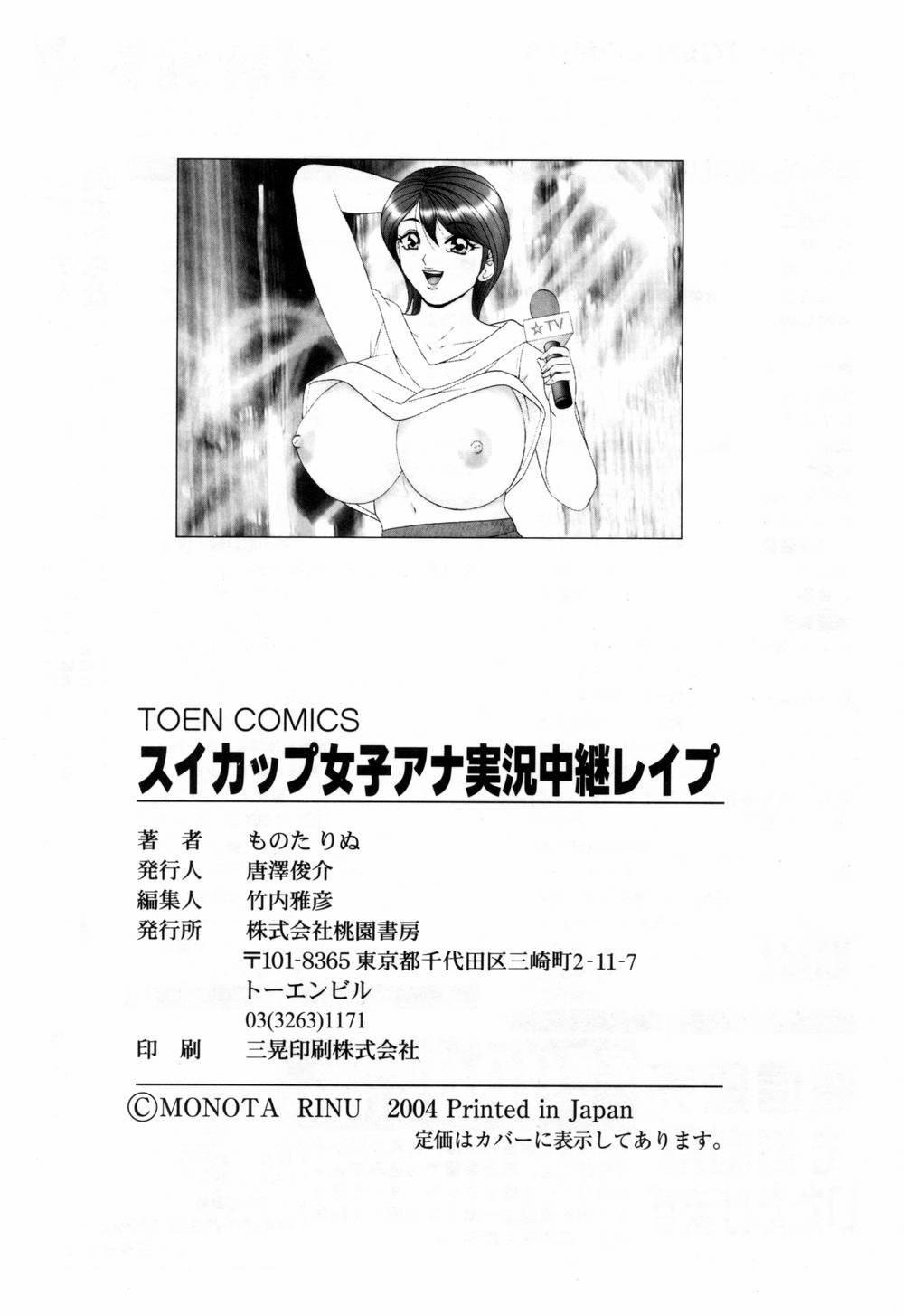 SuiCup Joshi Announcer Jikkyo Chukei Rape 174