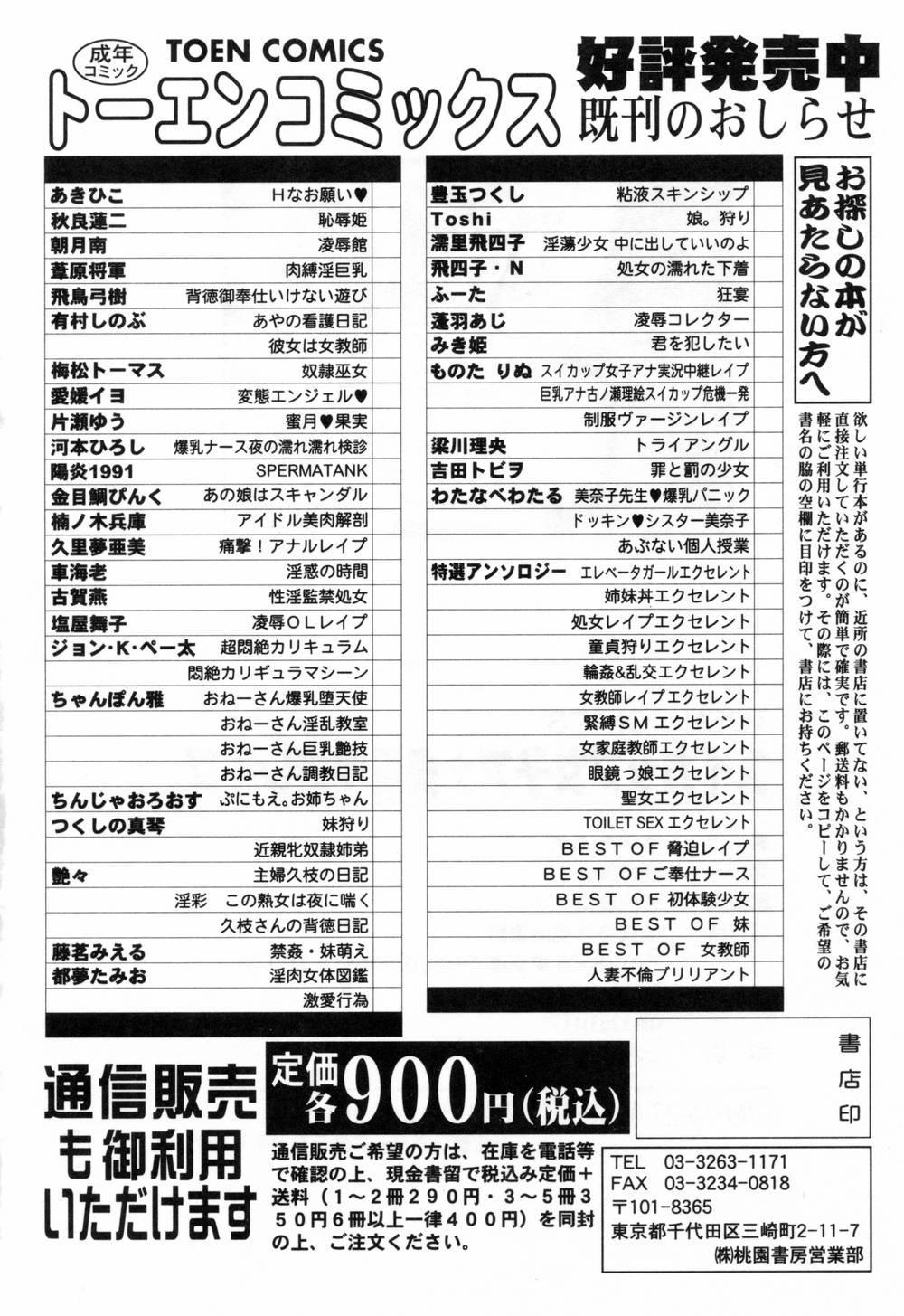 SuiCup Joshi Announcer Jikkyo Chukei Rape 175