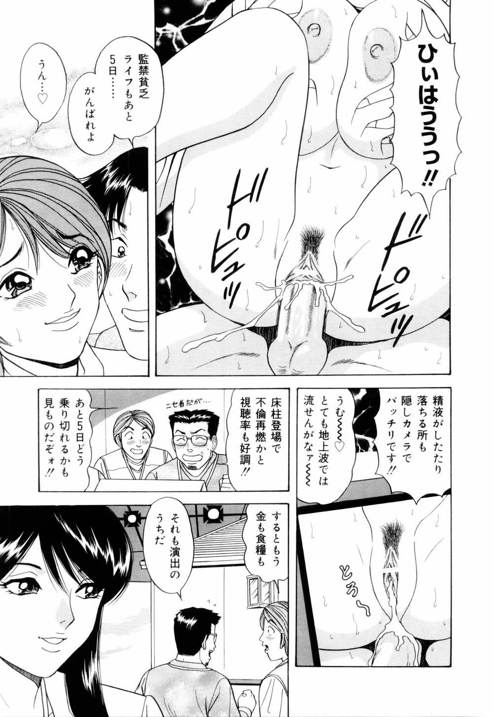 SuiCup Joshi Announcer Jikkyo Chukei Rape 44