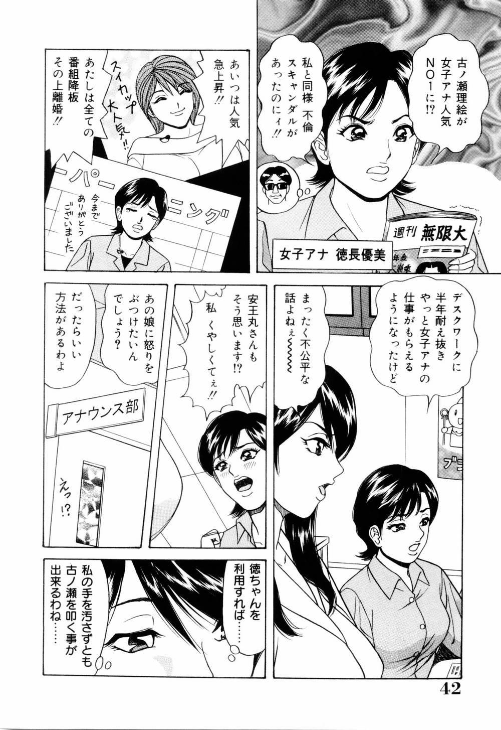 SuiCup Joshi Announcer Jikkyo Chukei Rape 45