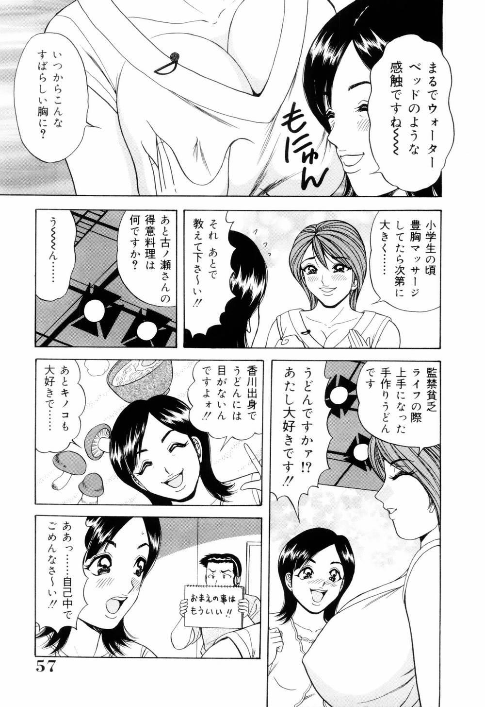 SuiCup Joshi Announcer Jikkyo Chukei Rape 60