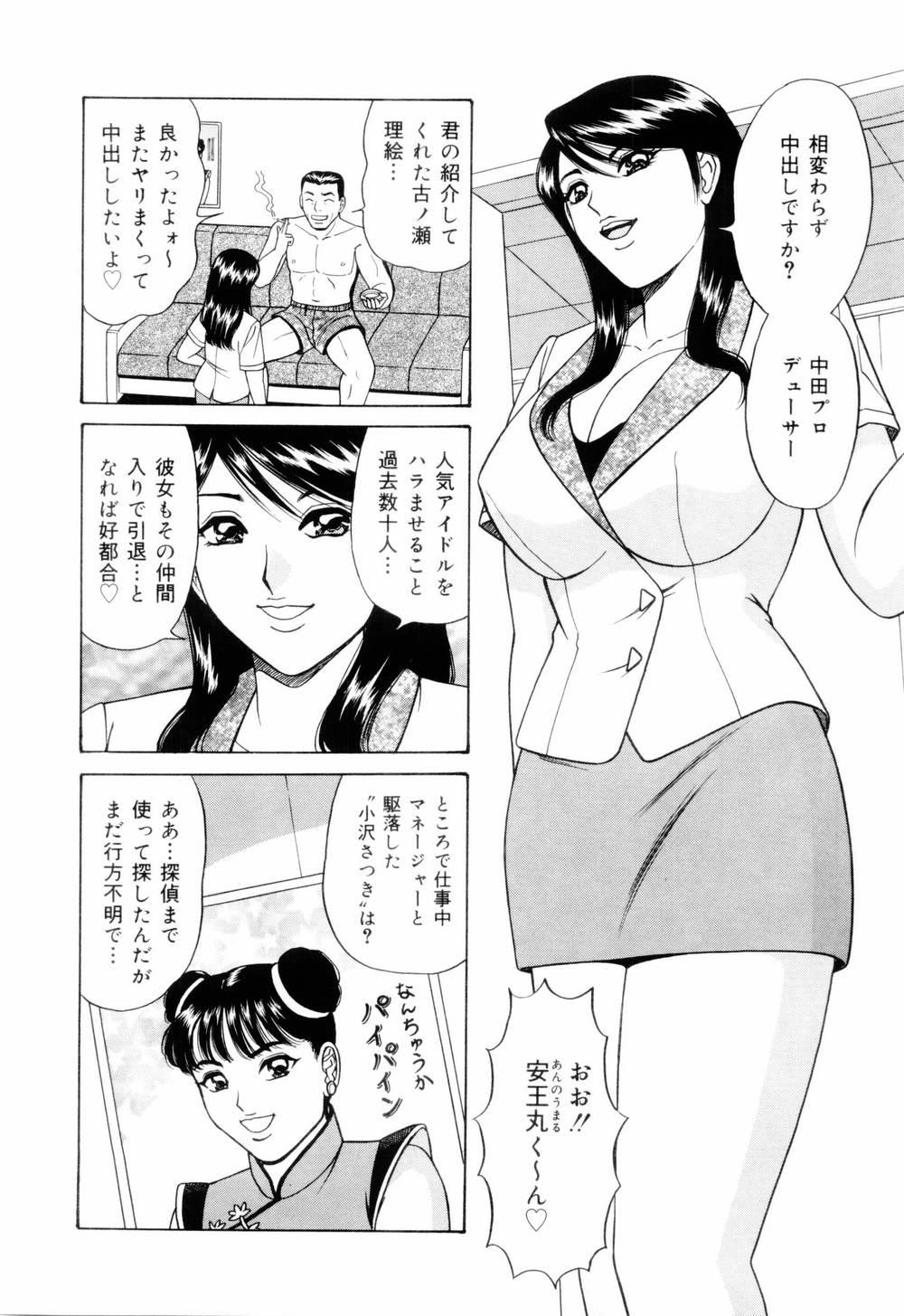 SuiCup Joshi Announcer Jikkyo Chukei Rape 79