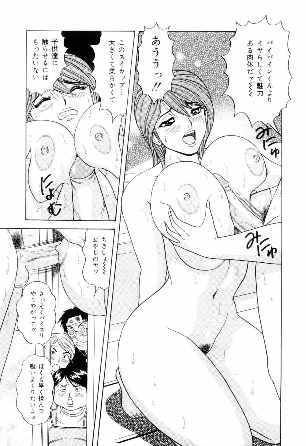 SuiCup Joshi Announcer Jikkyo Chukei Rape 88